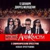 12.12 | Агата Кристи с Симфоническим Оркестром