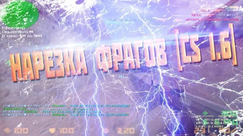 Нарезка фрагов в кс 1 6 by FastLore