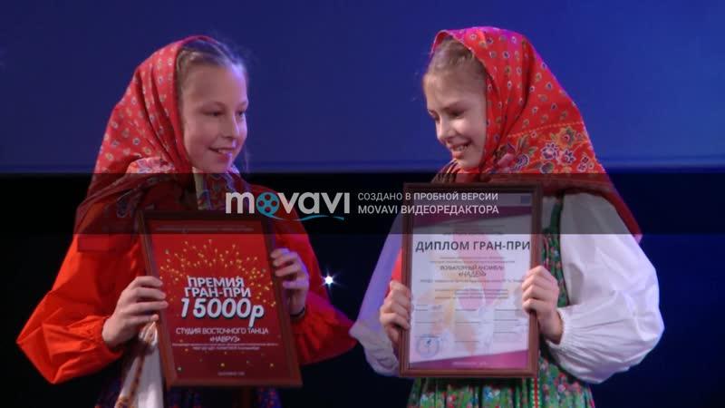 Ансамбль Надея Вручение Гран при г Екатеринбург