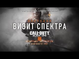 Официальный анонс операции Визит Спектра  в Call of Duty Black Ops 4 RU