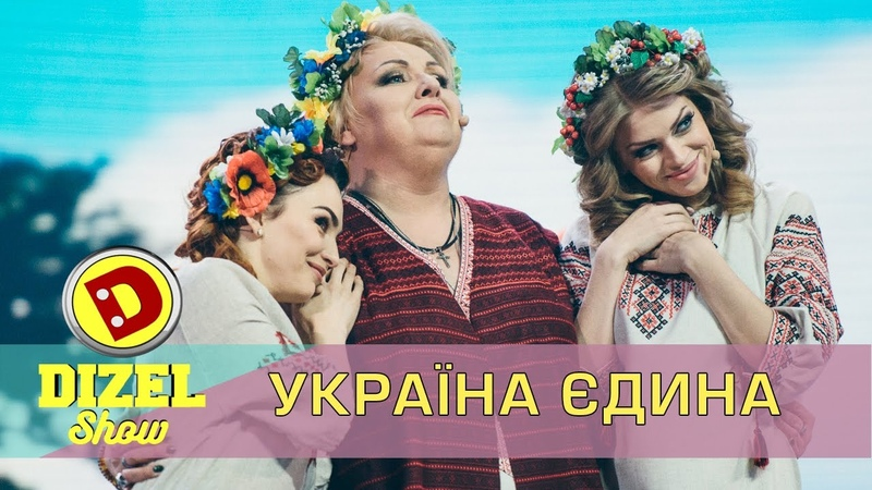 Україна єдина - примирення заходу та сходу   Дизель шоу в Украине