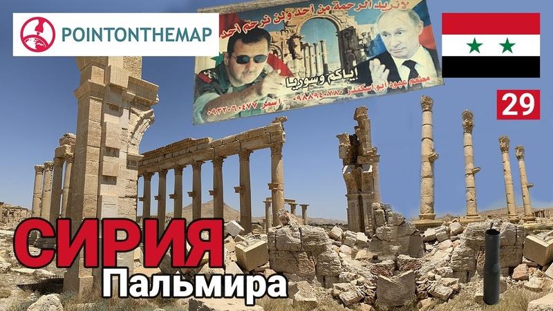 СИРИЯ. Разрушенная ПАЛЬМИРА