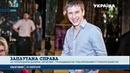 Від вибуху в столиці загинув громадянин Росії, якого розшукував Інтерпол