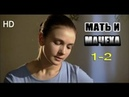 ᴴᴰ Мать и мачеха 1-2 серия Мелодрама