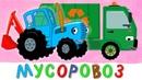 МУСОРОВОЗ машинка грузовик - СИНИЙ ТРАКТОР - песенка мультфильм про машины