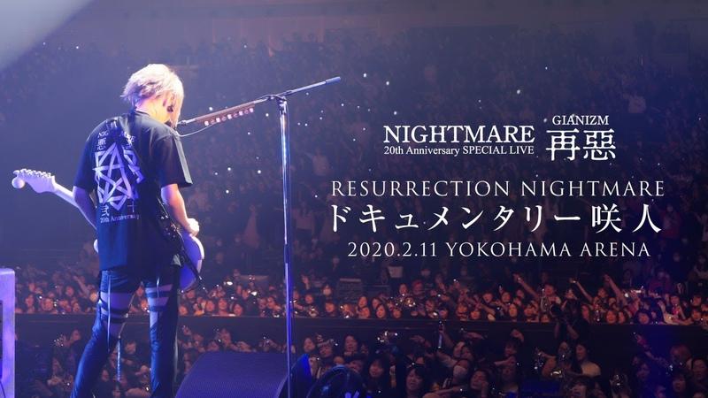 NIGHTMARE 20th GIANIZM 再惡 ドキュメンタリー咲人 2020 2 11横浜アリーナ 高画質4K