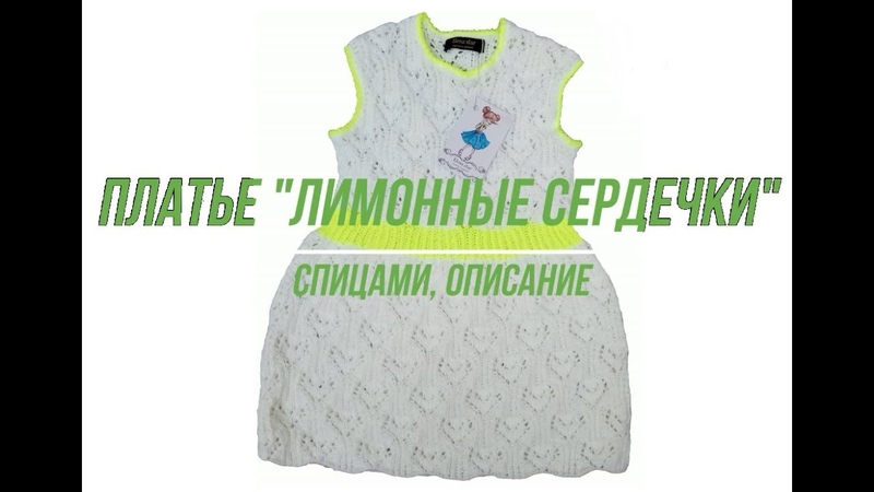 Платье Лимонные сердечки спицами, описание/Dress Lemon hearts with knitting needles, description
