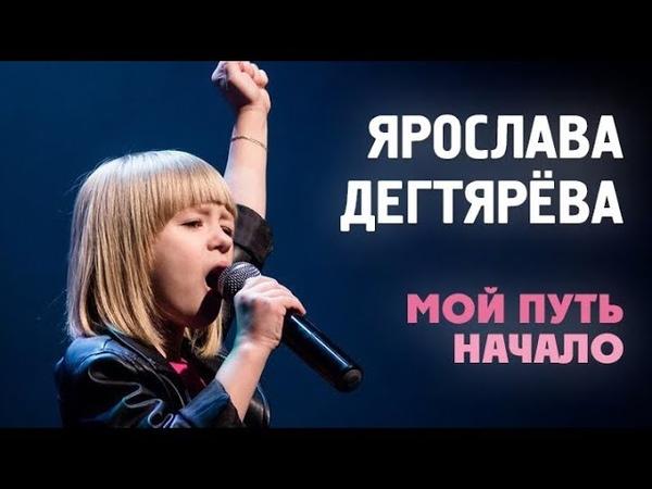 Ярослава Дегтярёва Мой путь Начало
