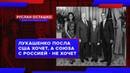 Лукашенко посла США хочет а союза с Россией не хочет Руслан Осташко