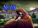 Нэнси Дрю Проклятье поместья Блэкмур Часть 10