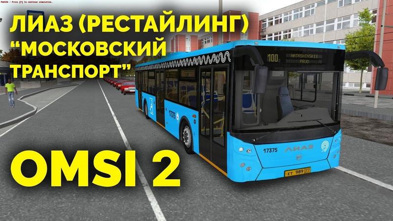 OMSI 2 - ЛиАЗ 5292.30 (рестайлинг) Московский транспорт. Могэс, маршрут 100