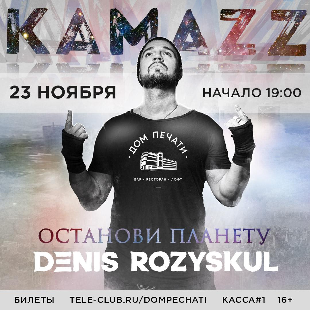 Афиша Екатеринбург Kamazz 23 ноября в Доме печати