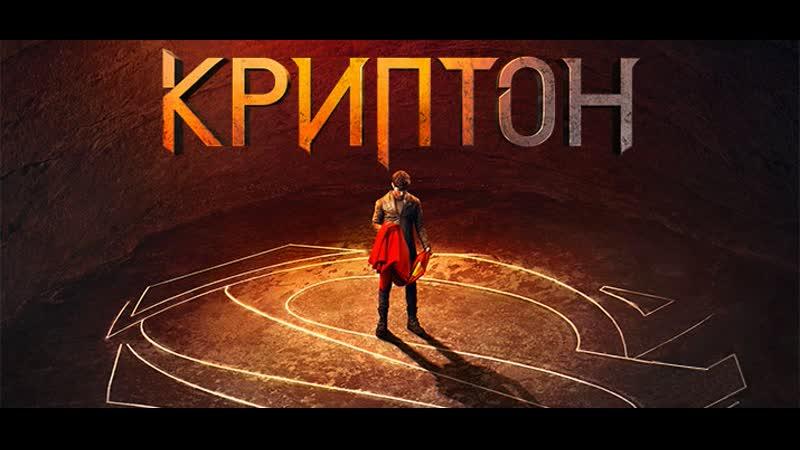 Криптон (Krypton)