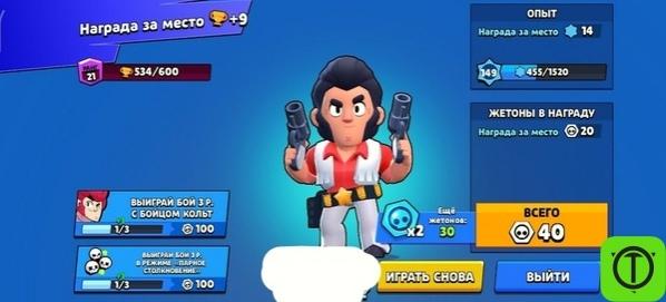 В игре обновили экран окончания боя! P.s. За