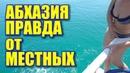 Абхазия вся правда Чего хотят АБХАЗЫ Курорт Пицунда Пляж море отдых 2019 Крымчане в Абхазии