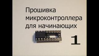 1МК.Как прошить микроконтроллер.Attiny13 для самых начинающих.