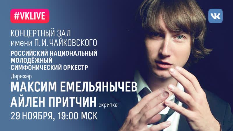 Российский национальный молодёжный симфонический оркестр Максим Емельянычев и Айлен Притчин