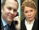 Телефонный разговор между Шуфричем и Тимошенко 18 марта 2014 года в 23 17 по украинскому времени