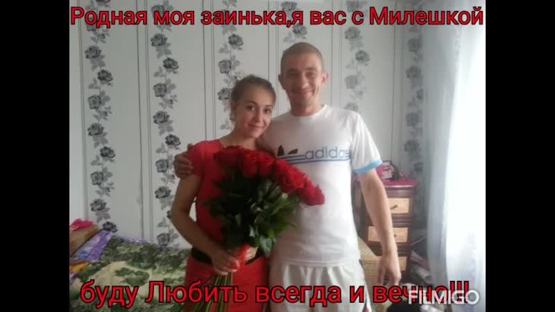 Любимой и родной моей девочке на долгую память я буду Любить тебя вечно mp4