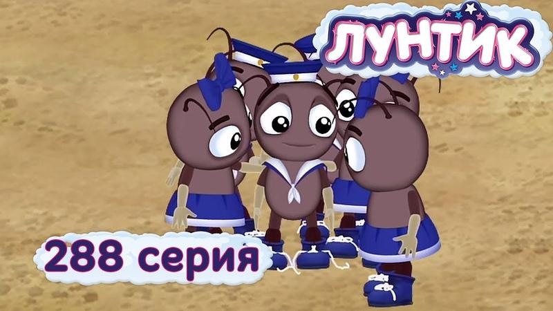 Лунтик и его друзья - 288 серия. Ленивый жучок