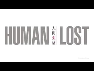 HUMAN LOST - трейлер