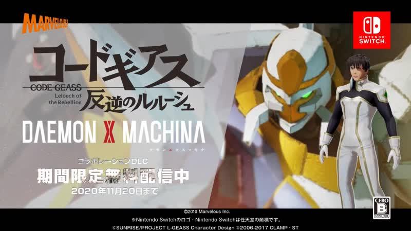 Daemon X Machina x Code Geass Crossover Trailer Nintendo Switch HD