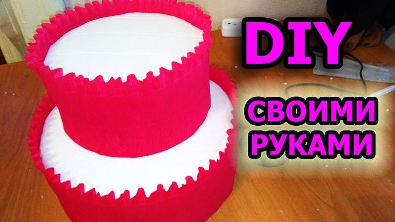 DIY: Основа для торта из конфет❀
