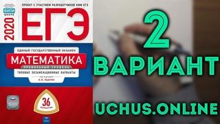 ЕГЭ математика профильный уровень 2020 Ященко 2 вариант целиком (36 вариантов) #