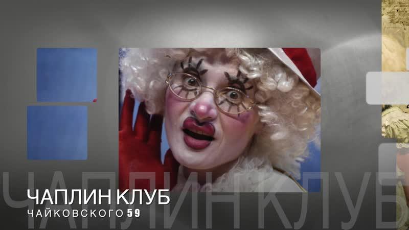 Чаплин клуб на Чайковского 59