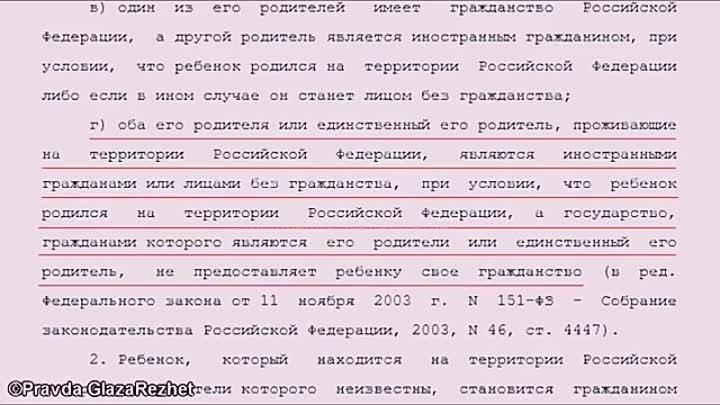 У тебя нет гражданства РФ это прописано в законе и указано в паспорте ¦