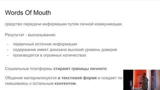 В поисках Words Of Mouth – Paul Khudan