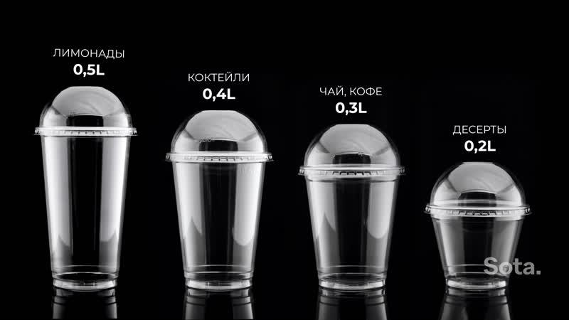 Одноразовые пластиковые стаканы ElementZ