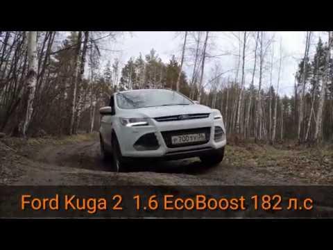 Форд Куга 2 1 6 EcoBoost 182 л с Off road lite