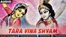 Khelaiya Vol 11 Tara Vina Shyam Non Stop Disco Dandiya Gujarati Garba Songs