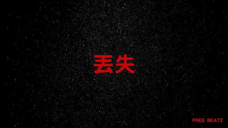 Free Isaiah Rashad x J.I.D Type Beat 2018 - Lost
