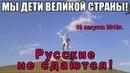 Русские не сдаются Профсоюз Союз ССР 18 августа 2019