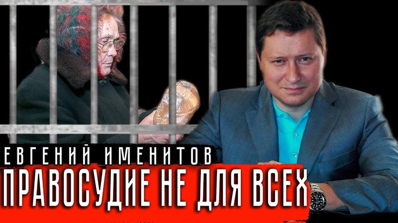 Правосудие не для всех ЕвгенийИменитов РусскийБунт Правосудие