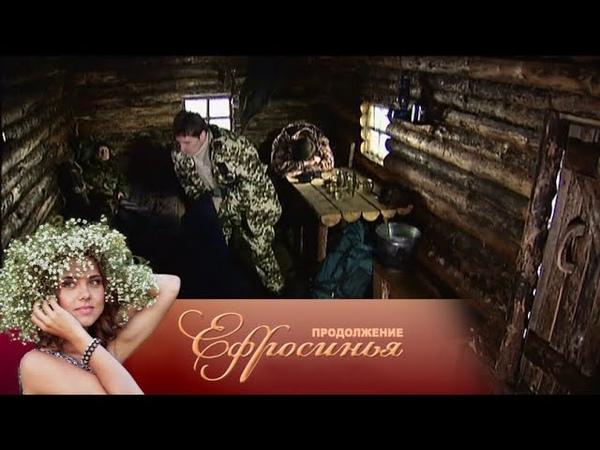 Ефросинья 2 сезон 14 серия (2011)