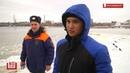 Безумцы на тонком льду Спасатели гоняют любителей селфи