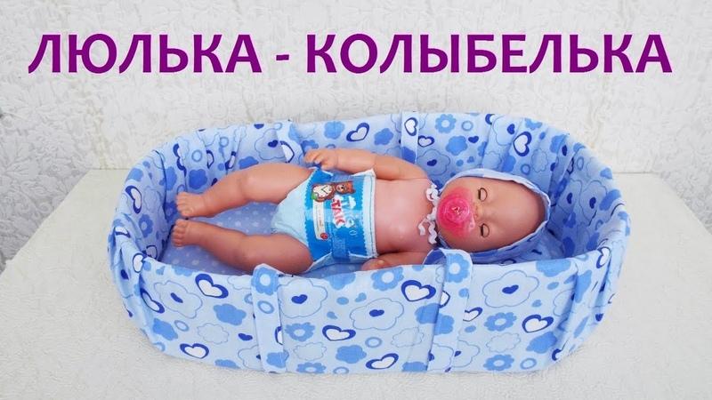 Как сделать люльку переноску для куклы своими руками How to make a cradle for a doll