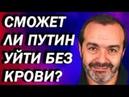 Виктор Шендерович - Ecть ли шaнc, чтo Путин yйдeт caм!