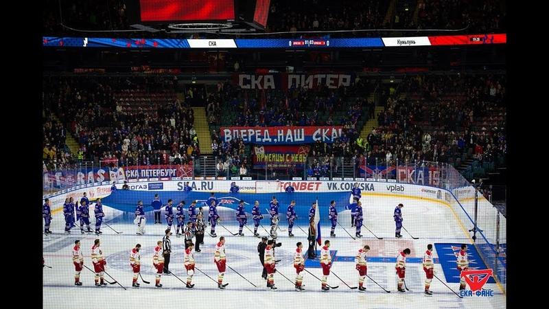 25 11 2019 Обзор матча СКА Куньлунь версия СКА ФАНС