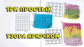 ТРИ простых ажурных узора крючком для летних вещей, схемы и описание, примеры моделей