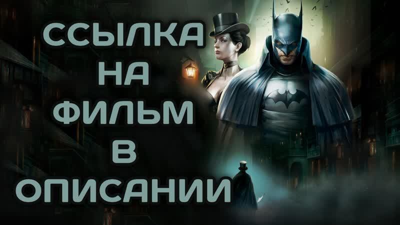 Бэтмен Готэм в Газовом Свете 2018 США мультфильм фантастика фэнтези боевик vo смотреть фильм кино трейлер онлайн HD