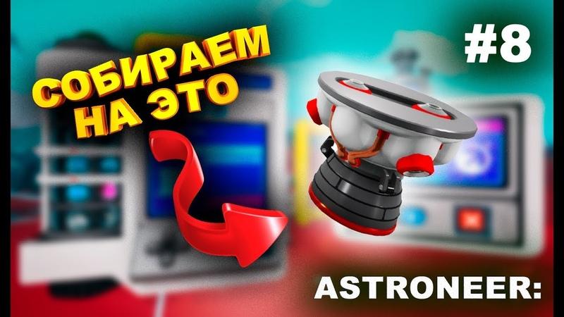 Astroneer 8 Нужно больше БАЙТ Собираемся строить гидразиновый двигатель
