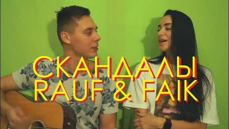 RAUF FAIK - СКАНДАЛЫ НА ГИТАРЕ (Acoustic cover by ALEILY)