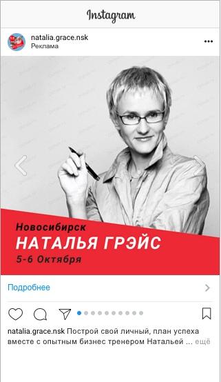 [КЕЙС] 300 заявок на тренинг Натальи Грэйс в Новосибирске, изображение №7