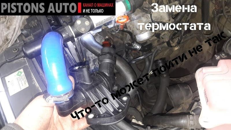 Audi A4 B7 2 0TFSI Замена термостата Ремонт авто своими руками