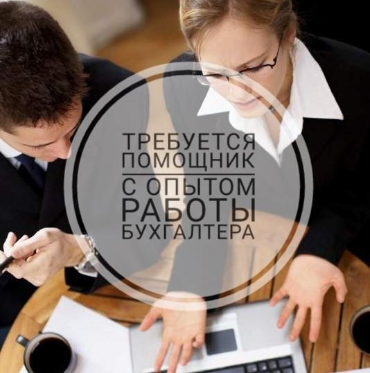 работа бухгалтером в москве неполная занятость