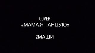 Анастасия Тарасова и Максим Тарасов - Мама, я танцую (COVER #2Маши)